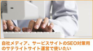 自社メディア、サービスサイトのSEO対策用のサテライトサイト運営で使いたい